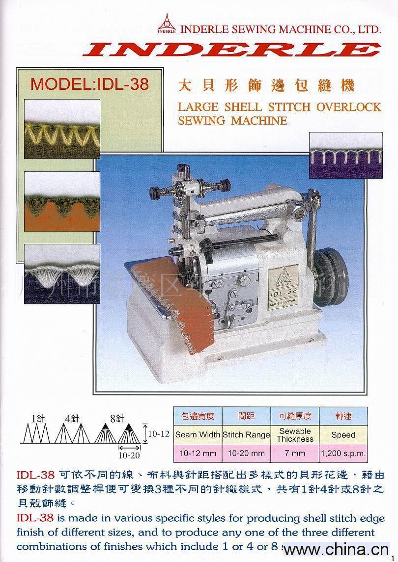 中贝型饰边包缝机