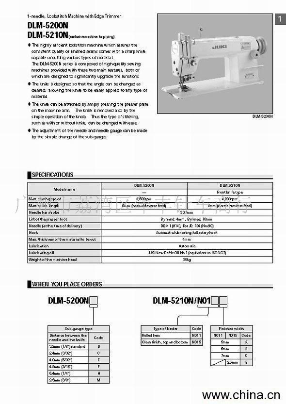 供应JUKI重机牌DLM-5210N缝纫机(图)