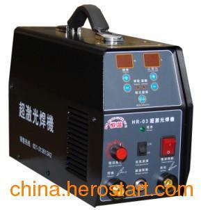 供应不锈钢台面板焊接冷焊机谢焕佳、超激光冷焊机何嘉良