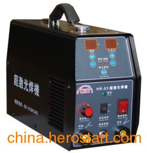 供应广州不锈钢焊接冷焊机谢焕佳、佛山不锈钢焊接冷焊机小何