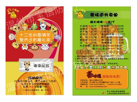 供应促销奖卡 奖券防伪印刷 上海制作刮卡价格