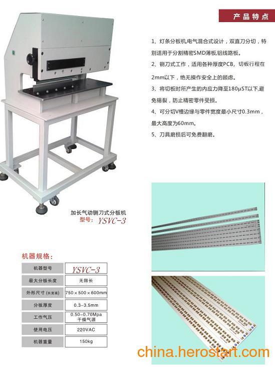 供应江苏LED灯板分板机.上海LED灯板分板机.浙江LED灯板分板机