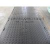 供应复合材料铺路垫板