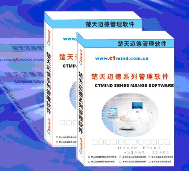 供应楚天迈德汽配管理软件,汽车美容管理软件