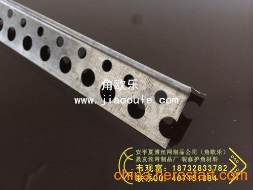 供应夏博金属楼梯护角-金属护角网-拉网护角网-金属冲孔护角条