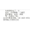 供应北京回收库存电子料