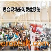 监控租赁、承接各种大型会展、拍卖会等视频监控工程