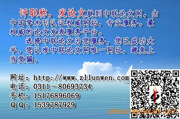 供应《中国传媒科技》国家级新闻期刊征稿