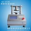 纸张检测专用QZ-CT3K高强瓦楞纸板边压强度测定仪