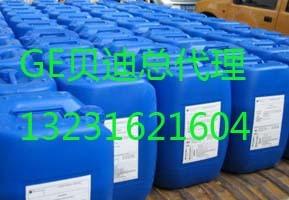 供应贝迪MDC781反渗透杀菌剂