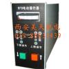 供应SFD-3002型联锁操作器
