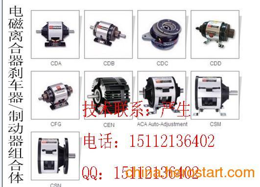 供应CDA1SAA|台湾仟岱对轴离合刹车器组合|CD-A-1.5