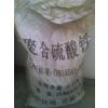 供应海南云南聚合硫酸铁、万兴净水、高含量云南聚合硫酸铁