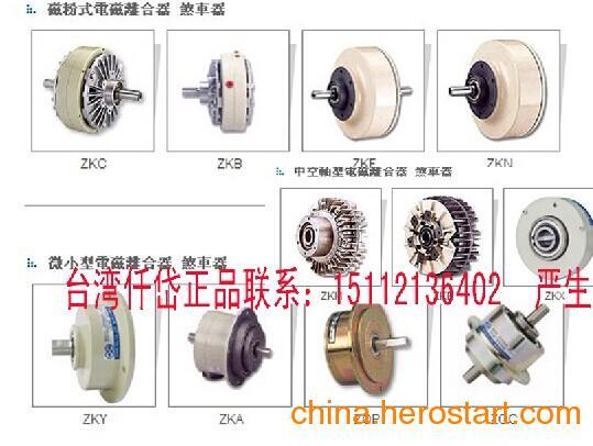 供应台湾仟岱磁粉离合器ZKC1S2AA|ZKC2S5AA