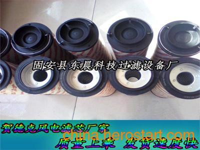 供应贺德克风电液压回油滤芯1300R010BN4HC/-B4-KE50