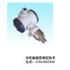 供应DYP101SFa 压力变送器