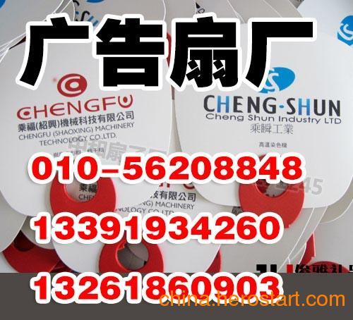 供应北京广告扇制作,海淀广告扇制作,朝阳广告扇制作,丰台广告扇制作