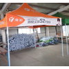 供应广告折叠帐篷