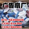 供应昌平广告扇制作,昌平广告扇定做,订做厂家,北京广告扇制作