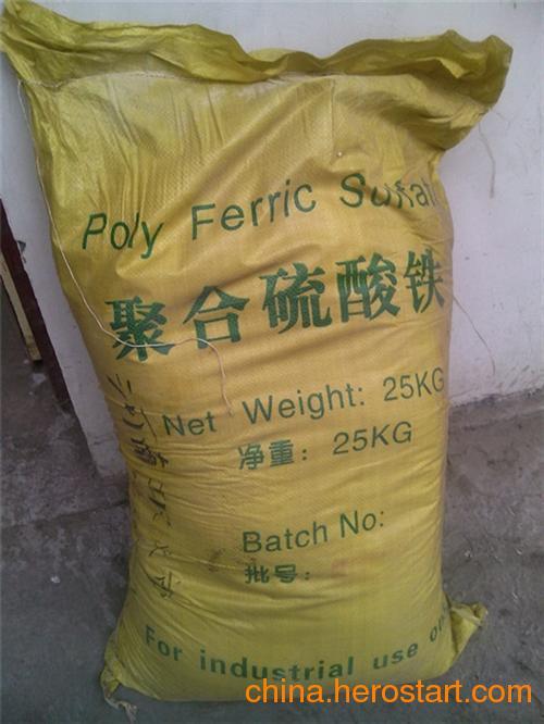 供应万兴净水、福建喷雾聚合硫酸铁、低价喷雾聚合硫酸铁
