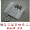 供应广州荔湾区安装插卡电话座机办理020无线固话