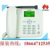 供应广州番禺区石碁安装插卡电话座机办理020固定电话