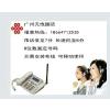 供应广州番禺区沙溪村安装插卡电话座机办理020固定电话