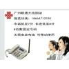 供应广州番禺区钟村 南村安装插卡电话座机办理020固定电话