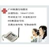 供应广州番禺区洛溪 南浦安装插卡电话座机办理8位数固定电话