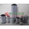 供应贺德克660R010BNHC液压油滤芯