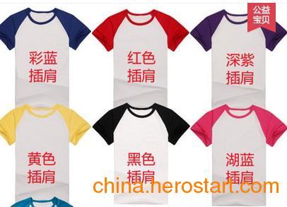 供应泉州广告衫定做批发,晋江广告衫定做批发,晋江厂服定做批发