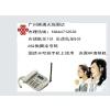 供应广州增城区新塘安装插卡电话座机办理020固定电话