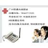 供应广州黄埔区南岗安装插卡电话座机办理020固定电话