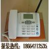 供应广州白云区龙归安装插卡电话座机如何办理020固定电话