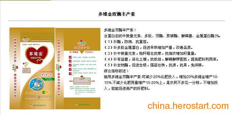 供应多维金双酶丰产素/中微量元素肥/微肥