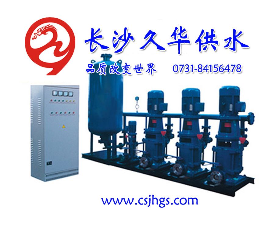 供应怀化供水设备|怀化无塔变频供水设备