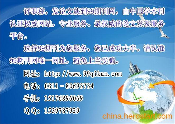供应《中国药业》医学统计源核心