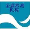 供应青岛管件HIC检测