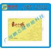 供应PVC会员卡印刷 IC感应卡解密 IC业主卡制作报价