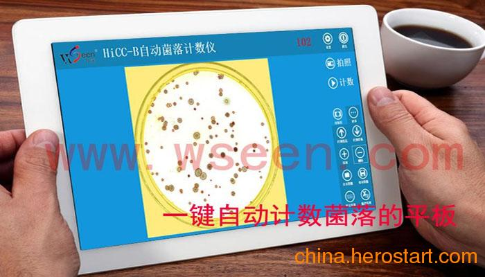 供应万深HiCC-B型全自动菌落计数仪