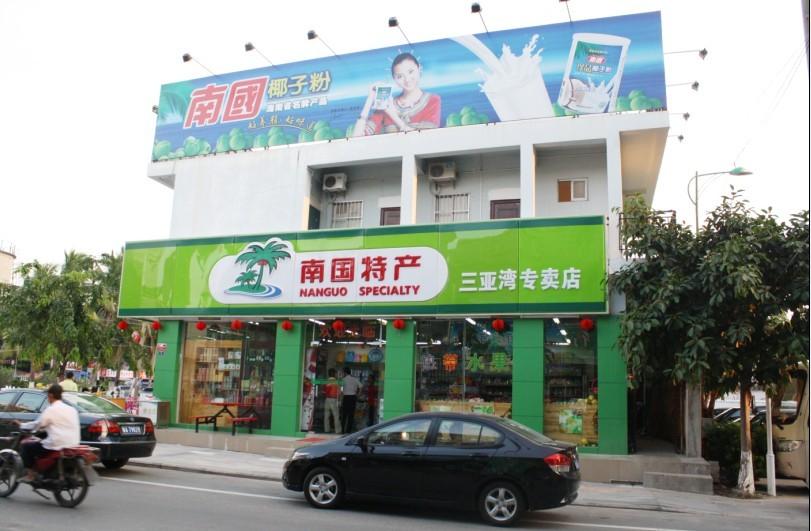 供应最新开店亮点,海南特产店加盟适合家庭创业