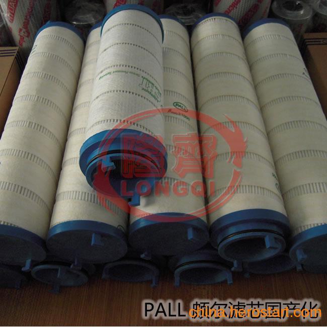 供应优质PALL颇尔滤芯