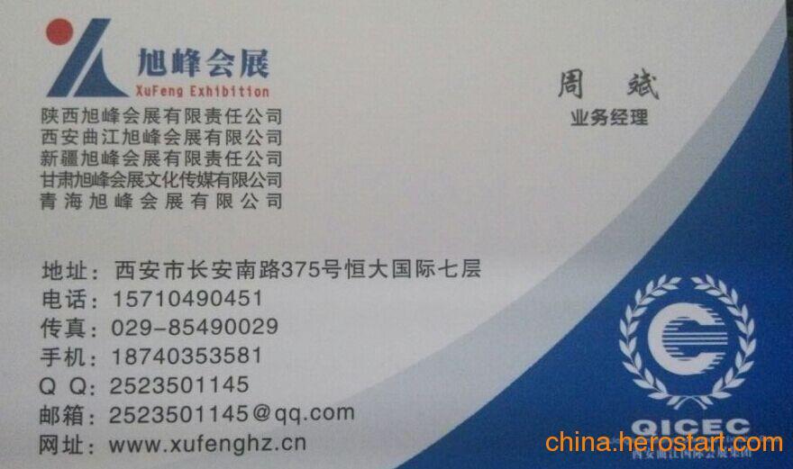 供应2015中国西安生活用品交易会