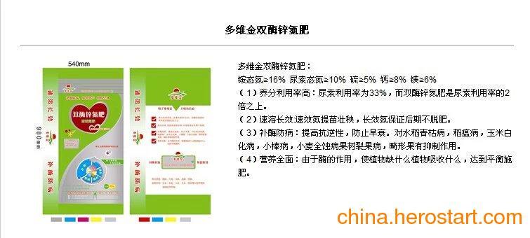 供应多维金双酶锌氮肥