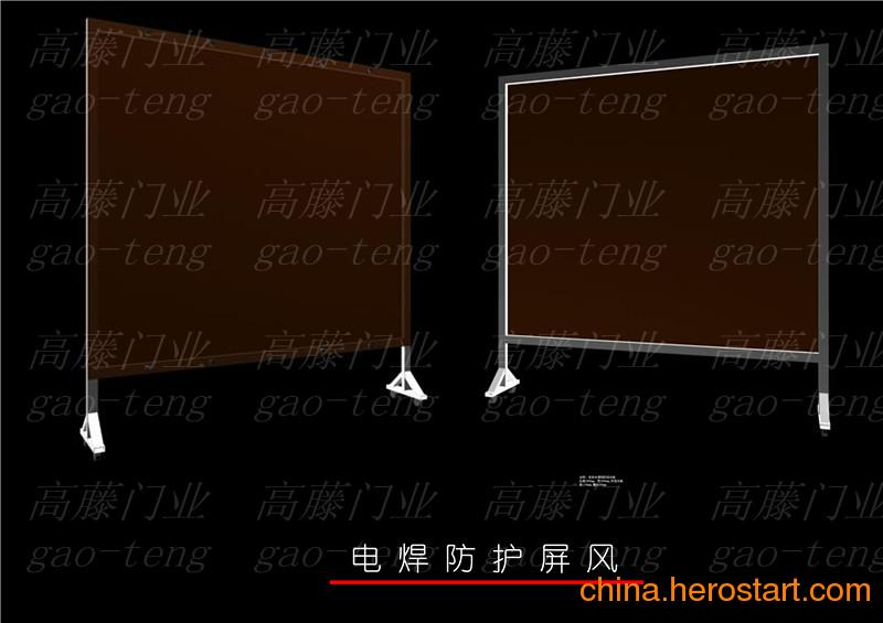 供应弧光保护屏,防弧光屏风,电焊保护帘,焊接遮弧帘