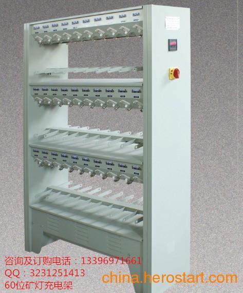 供应CLF104J型矿灯充电架(图)
