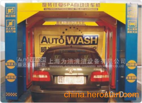供应多功能SPA半自动洗车机报价