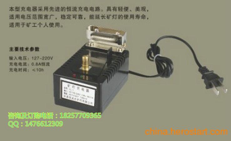 供应远大矿灯充电器KL-1报价