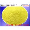 供应宝鸡聚合氯化铝最大生产厂家