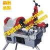 供应优质50绞丝机 SMIT-314型电动套丝机